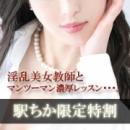 【派遣女教師】|派遣女教師 - 渋谷風俗