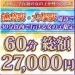 CLUB 虎の穴 池袋店 - 六本木・麻布・赤坂風俗
