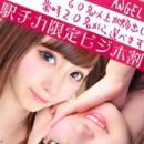 てててててんし|愛ANGEL - 名古屋風俗