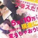 愛特急10周年5大イベント開催!|愛特急2006東海本店 - 名古屋風俗