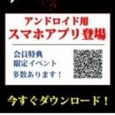 飼育倶楽部◇アプリ登場!!|調教型デリヘル 飼育倶楽部 - 岡山風俗