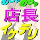 めちゃイケ店長|めちゃめちゃイケデリ - 倉敷風俗