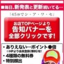 『45秒でシ・ア・ワ・セ』|愛特急2006 東京店 - 品川風俗