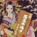 北条千尋(ほうじょうちひろ)|和服専門 さくらん - 岡山風俗