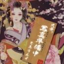 三条桜子(さんじょうさくらこ)|和服専門 さくらん - 岡山風俗