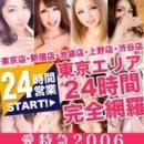 24時間営業開始☆|愛特急2006 東京店 - 五反田風俗