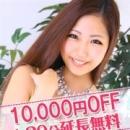 ざら  今ダケ☆1万円OFF|愛特急2006 新宿店 - 新宿・歌舞伎町風俗