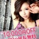 みみ 今ダケ1万円OFF 愛特急2006 新宿店 - 新宿・歌舞伎町風俗