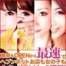 全タイトル No.1獲得!!|愛特急2006 新宿店 - 新宿・歌舞伎町風俗