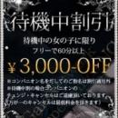 待機割り♪|ギャルズネットワーク新大阪店 - 梅田風俗