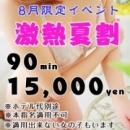 ☆激熱☆夏割!!|THISIS♀HANAMRU華組 ~ディスイズはなまる華組~ - 新大阪・西中島風俗