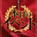 つのだ☆阪口 WHITE LABEL~ホワイト レーベル~ - 福山風俗