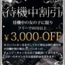 待機割り♪|ギャルズネットワーク大阪店 - 新大阪・西中島風俗