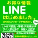 LINE|恵比寿華美人本店 - 五反田風俗