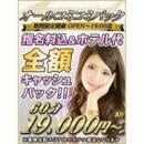 オールコミコミ|ハイブリッドマッサージ 新宿店 - 新宿・歌舞伎町風俗