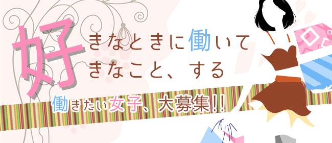 北陸アクア(金沢デリヘル店)の風俗求人・高収入バイト求人PR画像1