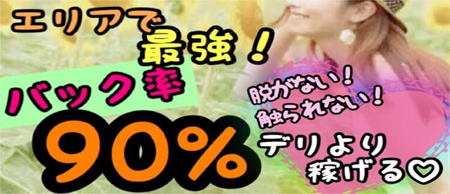 アロマきゃんぱす(北九州・小倉デリヘル店)の風俗求人・高収入バイト求人PR画像1