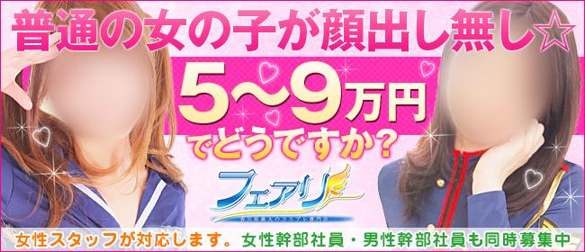 【おススメ】フェアリー(香川最大級コスプレ専門店)