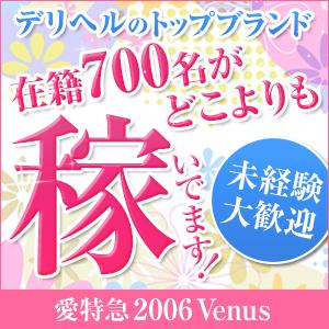 愛特急2006Venus - 名古屋