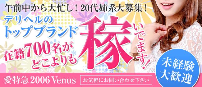 愛特急2006Venus(名古屋デリヘル店)の風俗求人・高収入バイト求人PR画像1