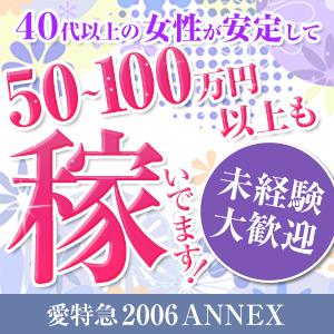 愛特急2006 ANNEX - 名古屋