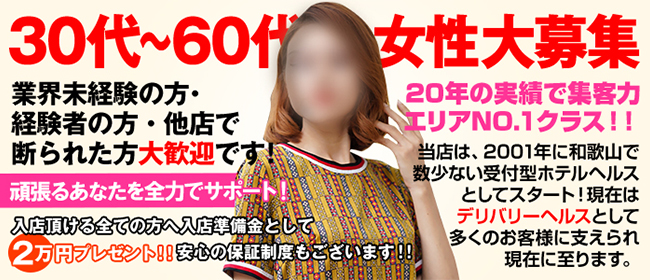 チャーミーママ(和歌山市近郊)のデリヘル求人・高収入バイトPR画像1
