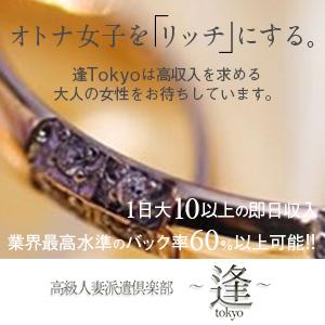 ~逢~TOKYO - 品川