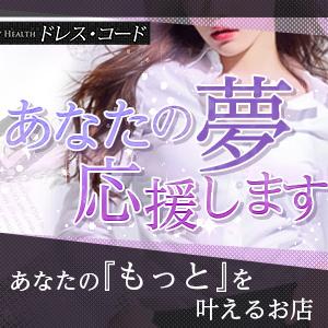 ドレスコード - 梅田