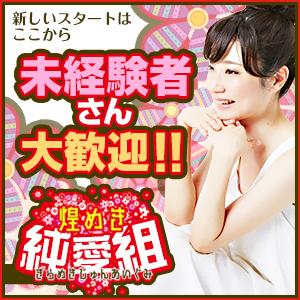 煌めき純愛組 - 名古屋