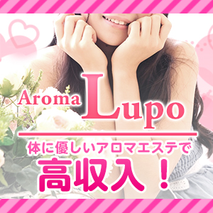 Aroma LUPO-アロマルポ- - 中洲・天神