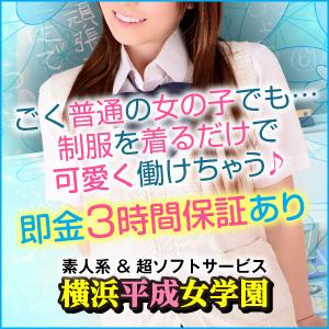 横浜平成女学園 - 横浜