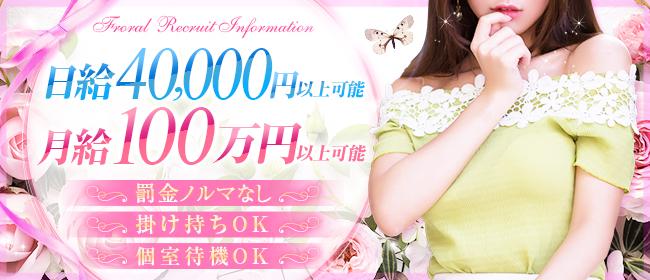 フローラル(熊本市近郊ソープ店)の風俗求人・高収入バイト求人PR画像2