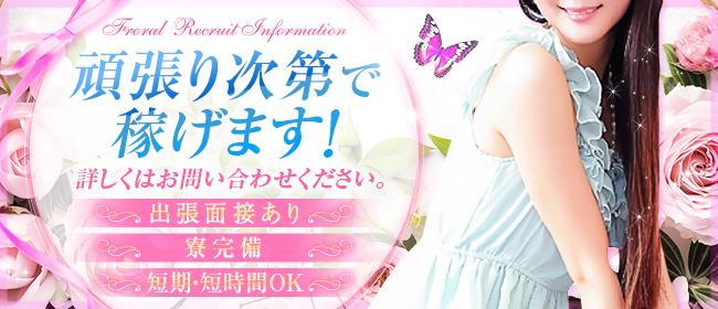 フローラル(熊本市近郊ソープ店)の風俗求人・高収入バイト求人PR画像3