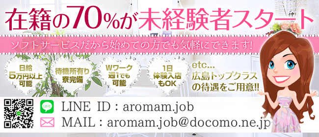 M-STYLE aroma-M(エムスタイルアロマ)