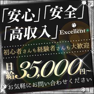 エクセレント - 新橋・汐留