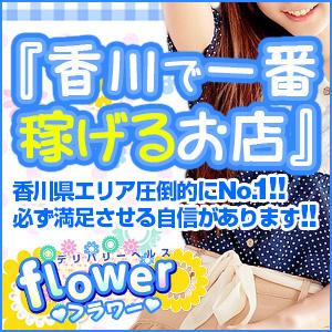 flower フラワー - 善通寺・丸亀