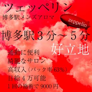 メンズアロマZeppelin - 福岡市・博多