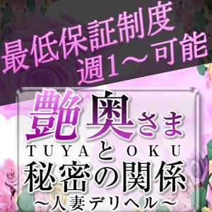 艶奥さまと秘密の関係 - 尼崎・西宮