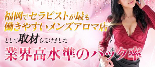 Aromange-アロマンジュ-(福岡市・博多一般メンズエステ(店舗型)店)の風俗求人・高収入バイト求人PR画像3