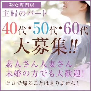 主婦のパート - 神戸・三宮