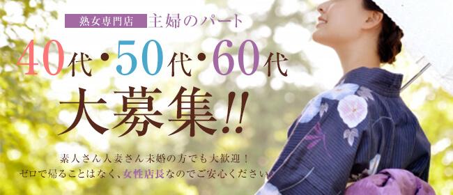 主婦のパート(神戸・三宮デリヘル店)の風俗求人・高収入バイト求人PR画像1