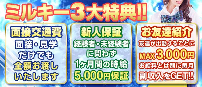 新宿ミルキー(新宿・歌舞伎町ピンサロ店)の風俗求人・高収入バイト求人PR画像2
