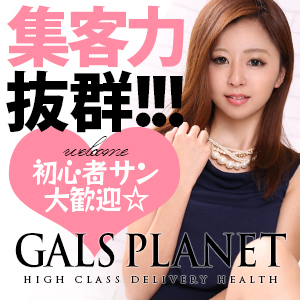 GALS PLANET(ギャルズプラネット) - 錦糸町