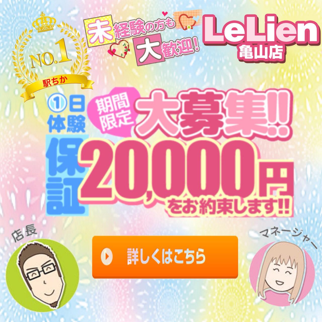 Le Lien亀山店 - 亀山・関