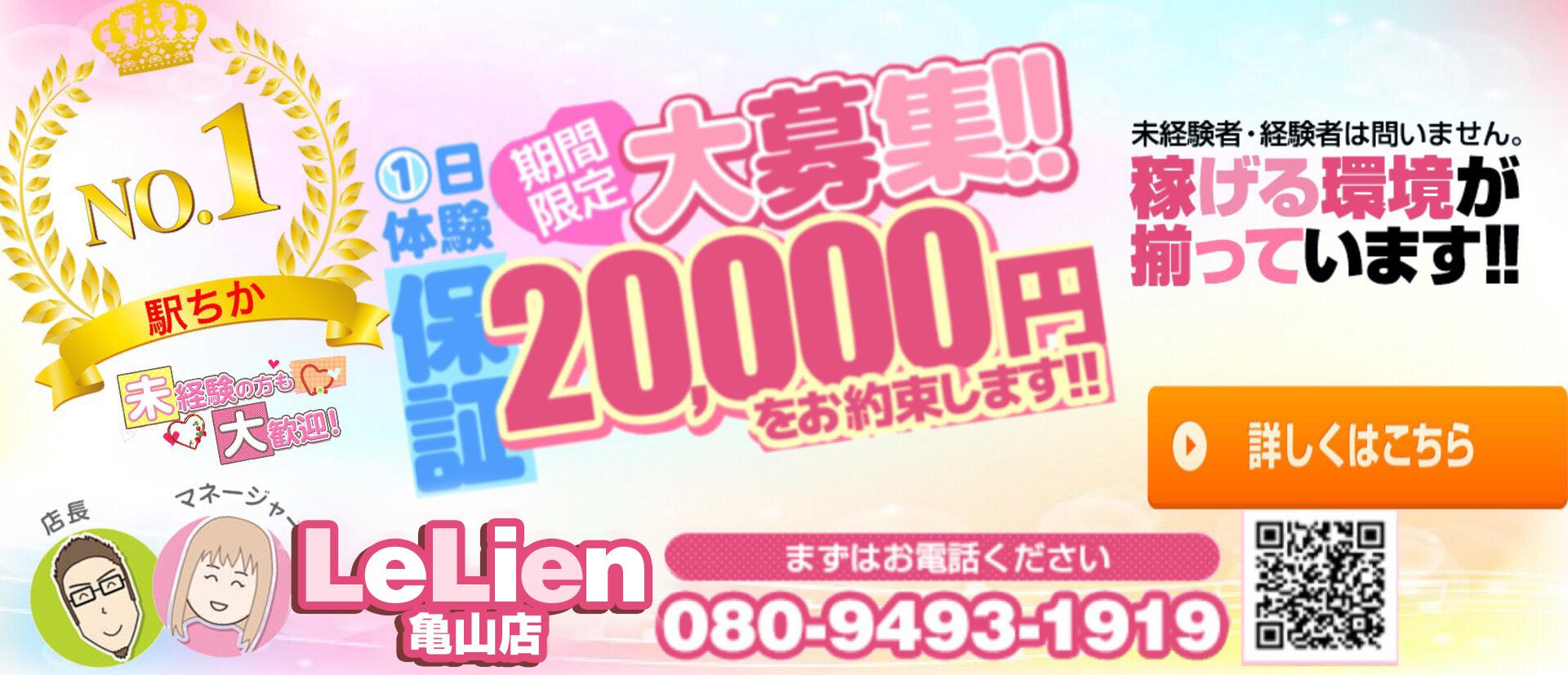 Le Lien亀山店(亀山・関)のデリヘル求人・高収入バイトPR画像1