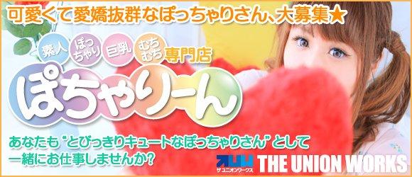 ぽちゃりーん(岡山市内デリヘル店)の風俗求人・高収入バイト求人PR画像1