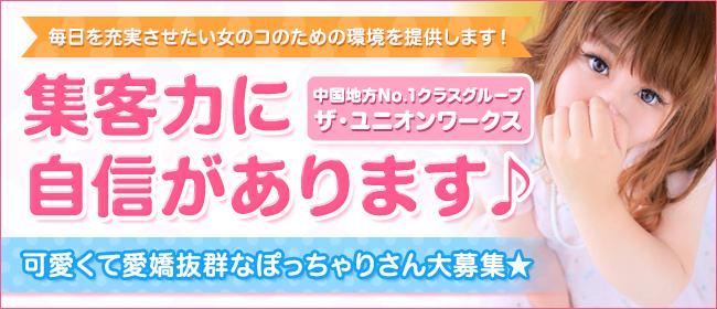 ぽちゃりーん(岡山市内デリヘル店)の風俗求人・高収入バイト求人PR画像3