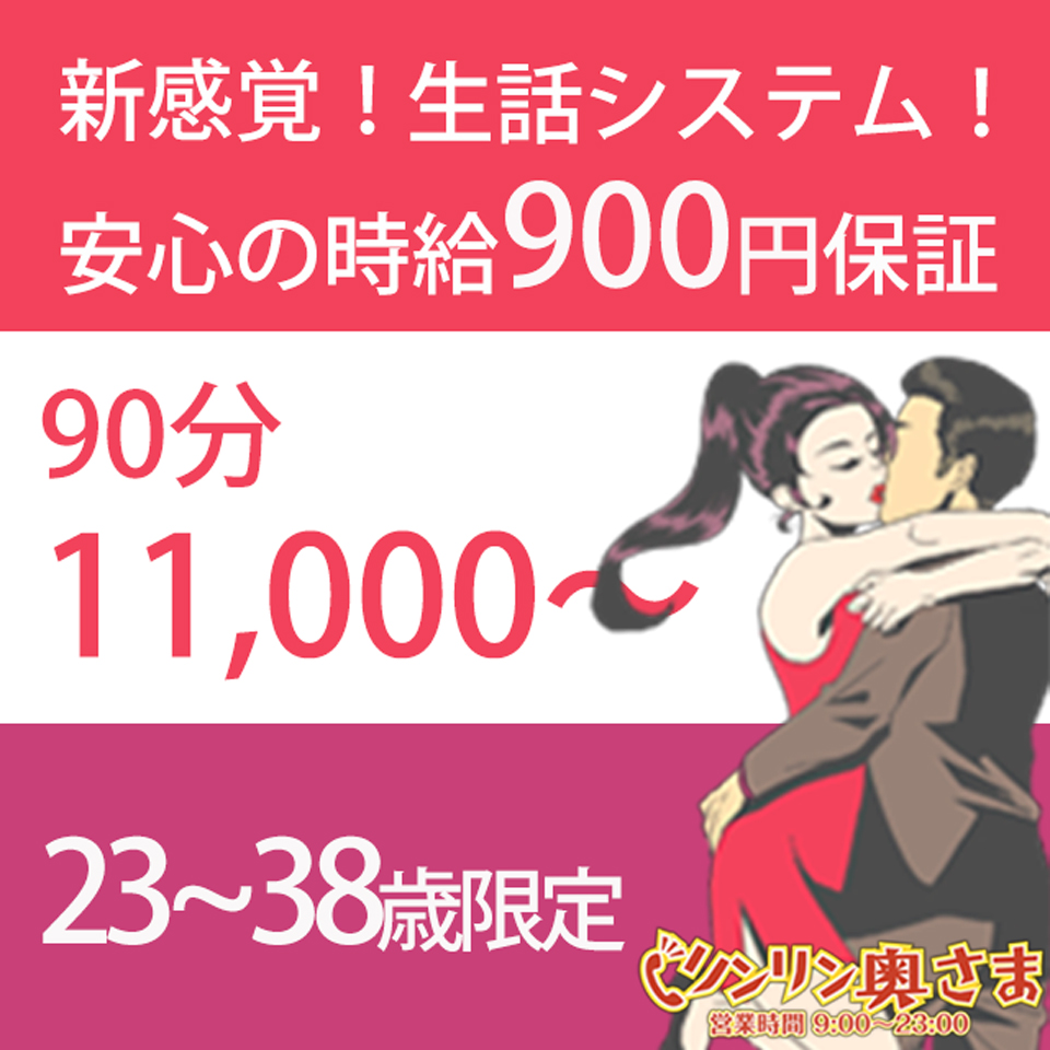 名古屋リンリン奥様~業界初!おもいっきり生電話!~ - 名古屋