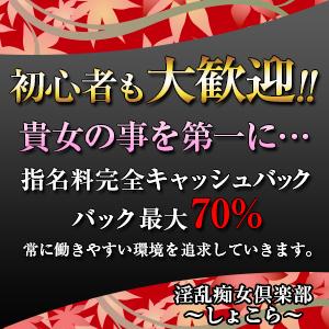 淫乱痴女倶楽部ショコラ立川店 - 立川