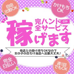 恋の胸騒ぎ 日比野 - 名古屋